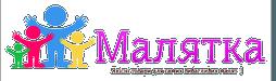Интернет-магазин Малятка. Детские товары оптом и в розницу.